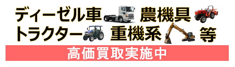 ディーゼル車、農機具、トラクター、重機系等の高価買取実施中!