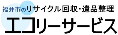 福井県福井市の不用品回収・遺品整理なら | エコリーサービス
