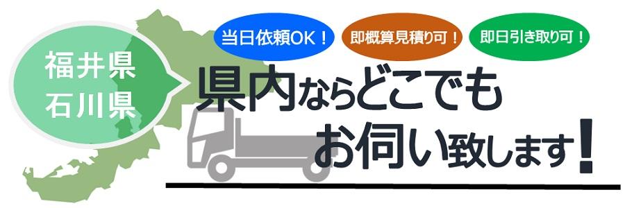 福井県、石川県内ならどこでもお伺い致します!